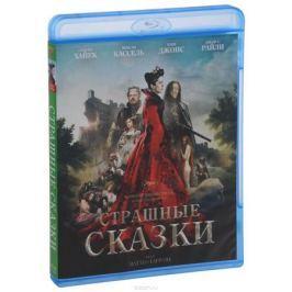 Страшные сказки (Blu-ray)
