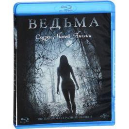 Ведьма (Blu-ray)