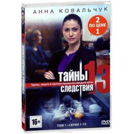 Сериальный хит: Тайны следствия. 13 сезон. 1-2 серии (2 DVD)