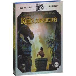 Книга джунглей 3D (Blu-Ray)