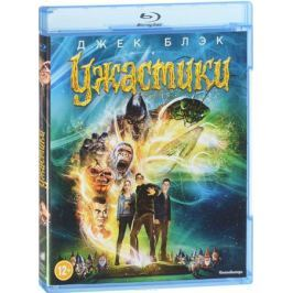 Ужастики (Blu-ray)