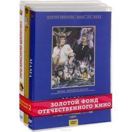 Киносказка: Мама / Новогодние приключения Маши и Вити / Про Красную Шапочку. 1-2 серии (3 DVD)