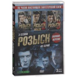 Розыск / Розыск 2 / Розыск 3 (3 DVD)
