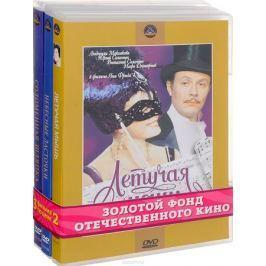 Музыкальная комедия: Летучая мышь. 1-2 серии / Небесные ласточки. 1-2 серии / Соломенная шляпка. 1-2 серии (3 DVD)