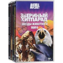 Discovery: Звезды животного мира (4 DVD)