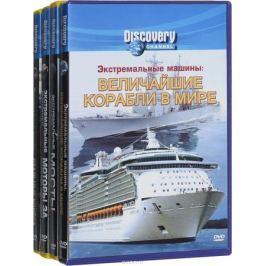 Discovery: Экстремальные машины (4 DVD)