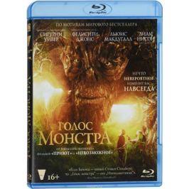 Голос монстра (Blu-ray)