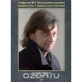 Алексей Рыбников: Симфония № 5. Воскрешение мертвых