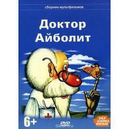 Доктор Айболит: Сборник мультфильмов