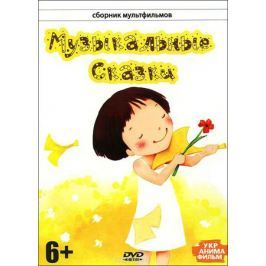 Музыкальные сказки: Сборник мультфильмов