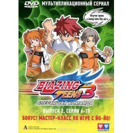Blazing Teens 3: Блестящая команда, выпуск 2, серии 6-10