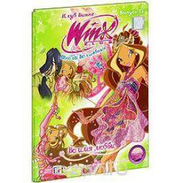 WINX Club: Школа волшебниц: Во имя любви. Выпуск 15