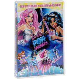 Barbie: Рок-принцесса