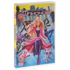Barbie и команда шпионов