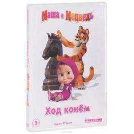 Маша и Медведь: Ход конем, Серия 27 - 39