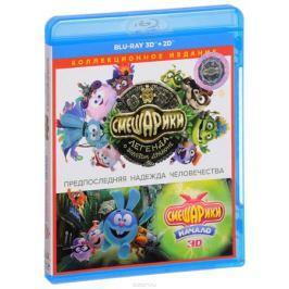 Смешарики. Коллекционное издание: Предпоследняя надежда человечества 3D (2 Blu-ray)