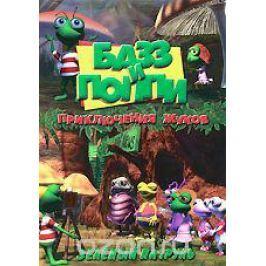 Базз и Поппи: Приключения жуков. Зеленый патруль