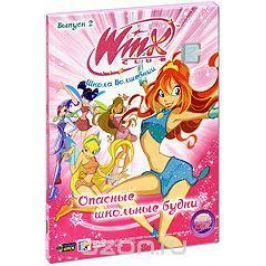 WINX Club: Школа волшебниц: Опасные школьные будни. Выпуск 2
