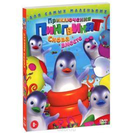 Приключения пингвинят: Снова вместе