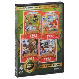 4в1 Шедевры отечественной мультипликации: Ура! Ка-ни-ку-лы! (4 DVD)