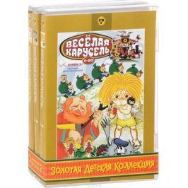 Золотая детская коллекция: Весёлая карусель (сборник мультфильмов) (3 DVD)
