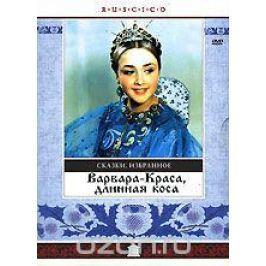 Варвара - Краса, Длинная Коса