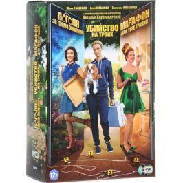 Экранизация романов Натальи Александровой (3 DVD)