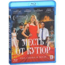 Месть от кутюр (Blu-ray)