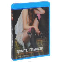 Дом терпимости (Blu-Ray)