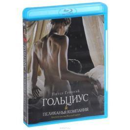 Гольциус и пеликанья компания (Blu-Ray)