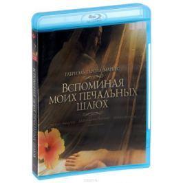 Вспоминая моих печальных шлюх (Blu-Ray)