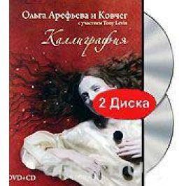 Ольга Арефьева и Ковчег: Каллиграфия (DVD + CD)
