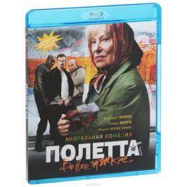 Полетта: Во все тяжкие (Blu-Ray)