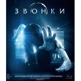 Звонки (Blu-ray)