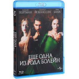 Еще одна из рода Болейн (Blu-ray)