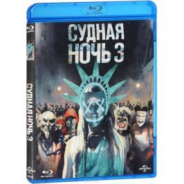 Судная ночь 3 (Blu-ray)