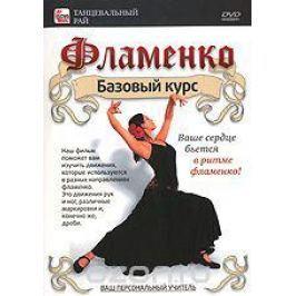 Фламенко: Базовый курс Обучающие видеопрограммы