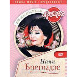 Золотая коллекция Ретро: Нани Брегвадзе Концерты