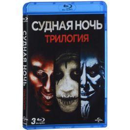 Судная ночь: Трилогия (3 Blu-ray)
