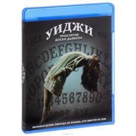 Уиджи: Проклятие доски дьявола (Blu-ray)