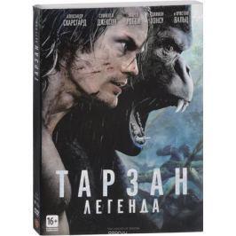 Тарзан: Легенда
