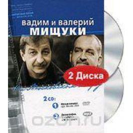 Вадим и Валерий Мищуки. На Московском ветру (DVD + MP3) Бардовская песня и шансон