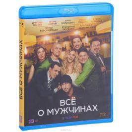 Всё о мужчинах (Blu-ray)