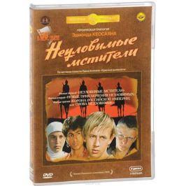 Неуловимые мстители. Трилогия (3 DVD)