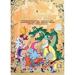 Самые любимые мультики. Выпуск 5 Сборники отечественных и советских мультфильмов