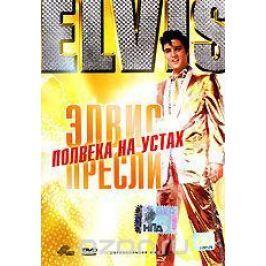 Элвис Пресли: Полвека на устах
