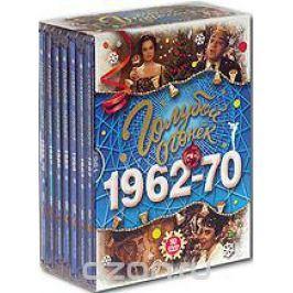 Голубой огонек 1962-1970 (10 DVD) Телевизионные передачи