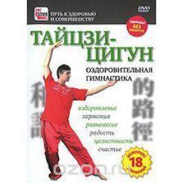 Тайцзицигун: Оздоровительная гимнастика