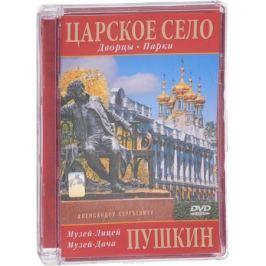 Царское село: Дворцы и парки: Пушкин