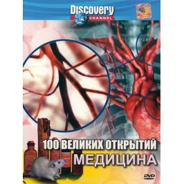 Discovery: Медицина